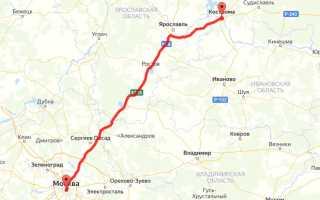Расстояние от Костромы до Москвы