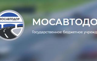 Информация о Мосавтодор