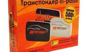 Оформление и покупка транспондера T-PASS Автодор для платных дорог