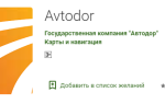 Приложение Автодор