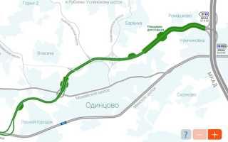 Информация о платной дороге Одинцово