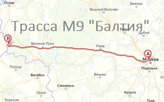 "Трасса М9 ""Балтия"""