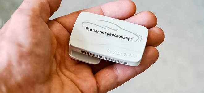 Что же такое транспондер и понятие интероперабельности