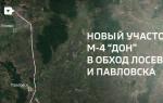 Информация и открытие объезда Лосево
